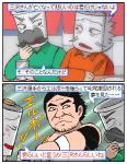 天国で三沢さんはどう思っているんだろうと思って描いた。