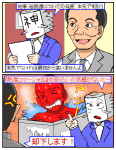 東国原宮崎県知事の発言は、自民党に波紋を呼んでいる。