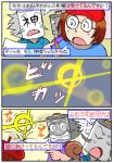 金田伊功さんの追悼漫画。金田光など多くの特殊効果で話題を読んだ。