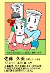 佐藤敏男、恭子夫婦の長女。兄の隆志とは年子の兄妹だった。