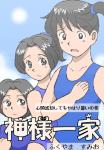 黒田三姉妹。次女と三女は髪型も変えている。