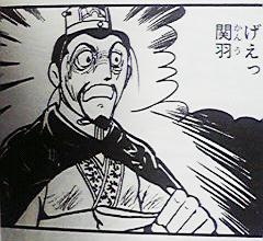げぇっ関羽