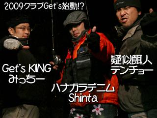 クラブゲッツ2009