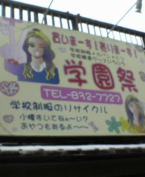 秋田の看板