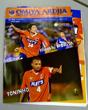 10 Sep 06 - A rare archive shot of Hiroshi Morita apparently having scored a goal