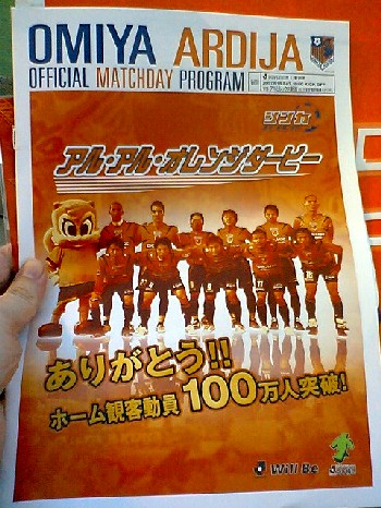 17 Jun 07 - That Orange derby programme