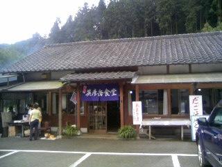 英彦山食堂