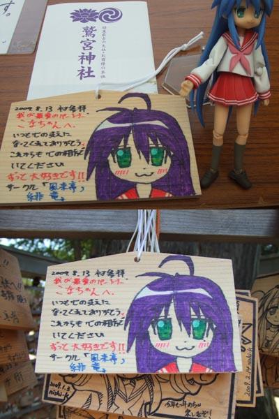 washinomiya_4.jpg