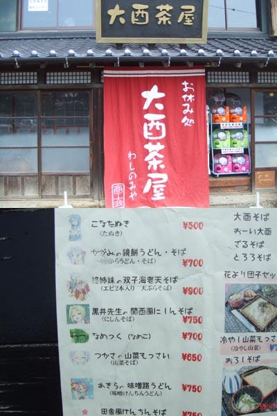 washinomiya_5.jpg