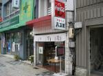 八万屋(徳島県徳島市)