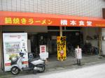 橋本食堂(高知県須崎市)