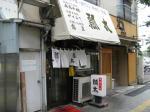 瓢太(愛媛県松山市)