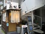 麺屋蕪村(長野県長野市)