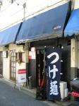つけ麺ajito@大井町