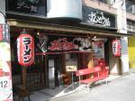 ラー麺ずんどう屋@山陽姫路