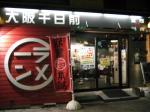 河童ラーメン本舗新大阪店@新大阪