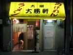 大阪大勝軒@扇町