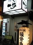 麺屋キッチン一歩@阿波座