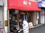 麺屋彩々@針中野