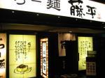 らー麺藤平江坂店@江坂