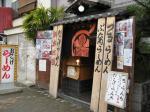 創作麺処つる@大阪港