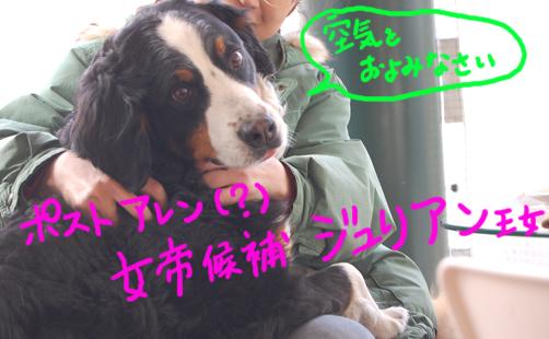 jyurisamaa_20090406145002.jpg