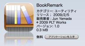 BookRemark1