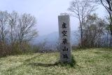 虚空蔵山城跡 (13)