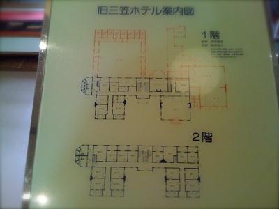 三笠ホテル案内図