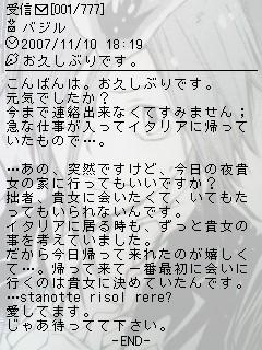 メル画バジル2