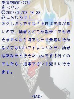 メル画バジル3