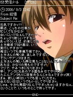 沖田総悟 メル画1