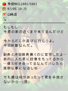 メル画山崎5