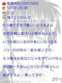 土方十四郎 メル画4