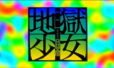 jigokushoujo301_op1.jpg