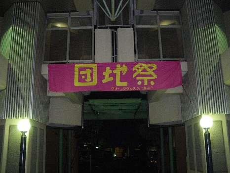 I団地祭幕