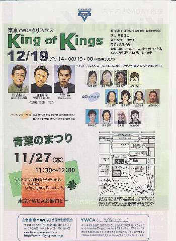 King of Kingsチラシ裏350