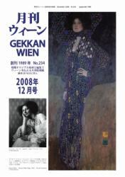 Kazuyo Fukuda 福田和代 GEKKAN-WIEN