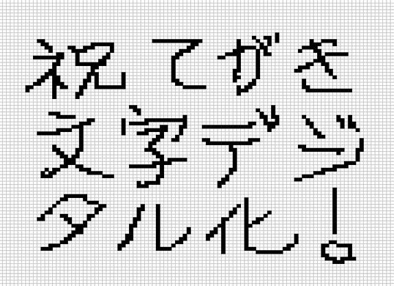 手書き-黒