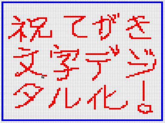 手書き-赤