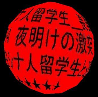 長野暴乱2-entry