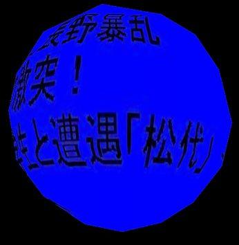 長野暴乱3-entry