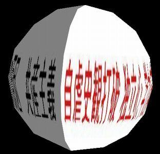 地球儀_打破-entry
