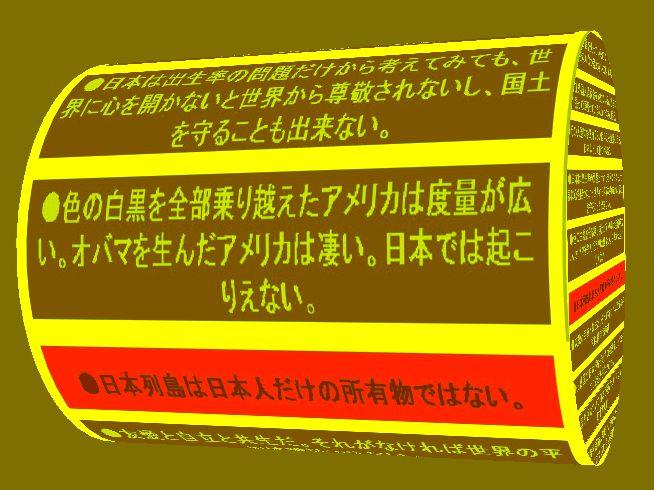 not_shoyuu-entry