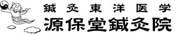 東洋医学本来の鍼灸は、表参道・青山・源保堂鍼灸院へ