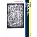 漢字の世界1