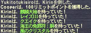 麒麟どろっぷ