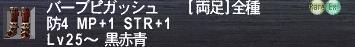 モリ足25