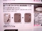 ダウンライト トイレ用[ON/OFF型]換気扇連動トイレ灯