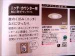 ダウンライト ニッチ・カウンター用